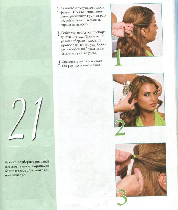 косички на средние волосы фото уроки.